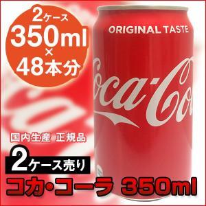 コカコーラ 350ml缶 2ケース48本 国産|quattroline