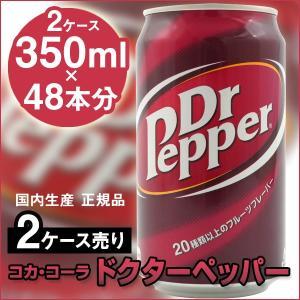ドクターペッパー 350ml缶 2ケース48本 国産|quattroline