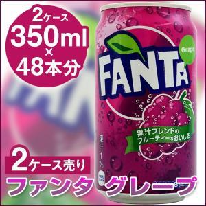 ファンタグレープ 350ml缶 2ケース48本|quattroline