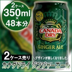 カナダドライ ジンジャーエール 350ml缶 2ケース48本|quattroline