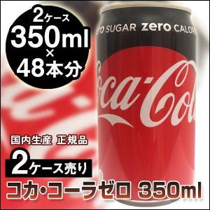 コカコーラゼロ 350ml缶 2ケース48本 国産|quattroline