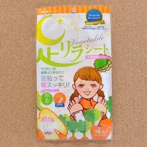 足リラシート ニンジン 2枚入×5袋セット|quattroline