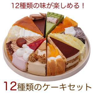 12種類の味が楽しめるケーキセット 7号 21.0cm 送料無料(※一部地域除く) バースデーケーキ ショート..