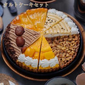 7種タルトケーキセット 7号 21.0cm 7種×各2個 合計14ピース (7-14名) 送料無料 ...