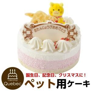 ペットケーキ 記念日ケーキ 猫用 ネコちゃん用 ペット用ケーキ 猫用ケーキ 誕生日ケーキ バースデー...