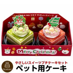 2019 コミフ やさしいスイーツ クリスマスケーキ 犬 ワンコ プチケーキセット ペット用ケーキ ペットケーキ