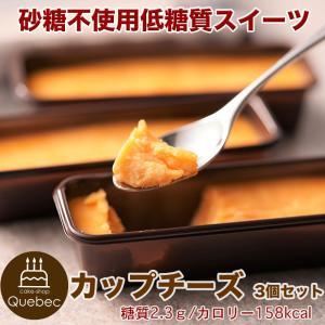 低糖質スイーツ カップチーズケーキ 3個セット 糖質制限 低糖質チーズケーキ 砂糖不使用 低糖質