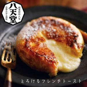 八天堂 クリームパン フレンチトースト 詰め合わせ 送料無料