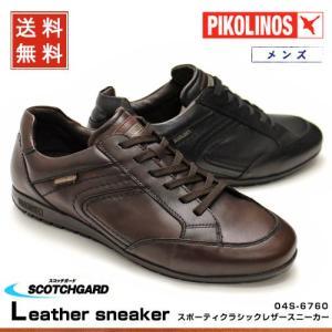 ピコリノス PIKOLINOS 靴 メンズ スニーカー スポーティ クラシック レザー スニーカー スコッチガード加工 04s-6760 (04S-6760,BK/DBR)  【送料無料】|queen-classico