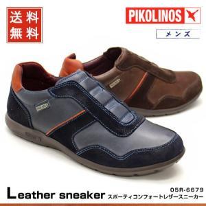 ピコリノス PIKOLINOS 靴 メンズ スニーカー スポーティ コンフォート レザー スニーカー 05r-6679 (05R-6679,DBL/DBR) 【送料無料】|queen-classico