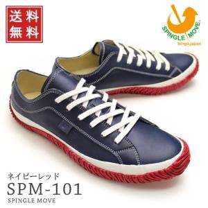 【送料無料!】Spingle Move スピングルムーブ 靴 メンズ スニーカー SPM-101 ネイビーレッド 101nvrd (101,NVRD)|queen-classico