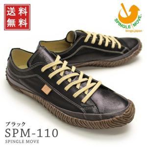 【送料無料!】Spingle Move スピングルムーブ 靴 メンズ スニーカー SPM-110 ブラック 110bk (110,BK)|queen-classico