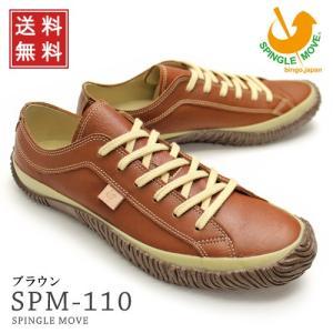 【送料無料!】Spingle Move スピングルムーブ 靴 メンズ スニーカー SPM-110 ブラウン 110br (110,BR)|queen-classico