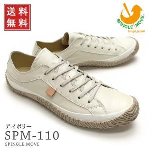 【送料無料!】Spingle Move スピングルムーブ 靴 メンズ スニーカー SPM-110 アイボリー 110iv (110,IV)|queen-classico