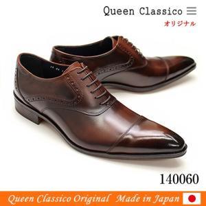 【送料無料】QueenClassicoOriginal クインクラシコオリジナル 国産 内羽根キャップトゥ ドレスシューズ  140060 (140060)|queen-classico