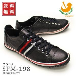 【送料無料!】Spingle Move スピングルムーブ 靴 メンズ スニーカー SPM-198 ブラック 1980bk (1980,BK)|queen-classico