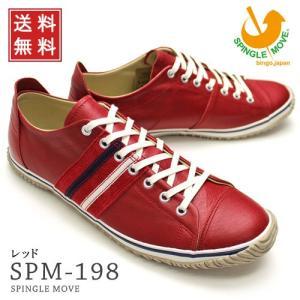 【送料無料!】Spingle Move スピングルムーブ 靴 メンズ スニーカー SPM-198 レッド 1980rd (1980,RD)|queen-classico
