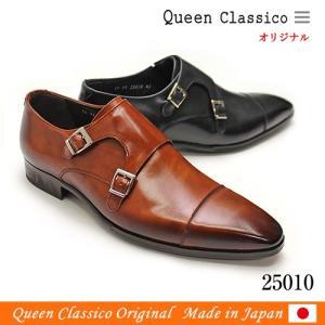 【送料無料】QueenClassicoOriginal クインクラシコオリジナル 国産 ダブルモンク ドレスシューズ  25010 (25010,BK/BR)|queen-classico