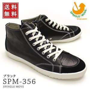 【送料無料!】Spingle Move スピングルムーブ 靴 メンズ スニーカー SPM-356 ブラック 356bk (356,BK)|queen-classico