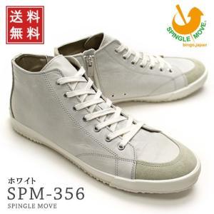 【送料無料!】Spingle Move スピングルムーブ 靴 メンズ スニーカー SPM-356 ホワイト 356wh (356,WH)|queen-classico