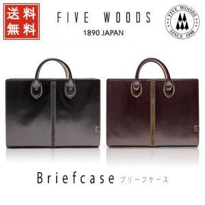 【送料無料!】FIVE WOODS ファイブウッズ ブリーフケース Briefcase 39006 (39006,BK/BD) メンズ queen-classico