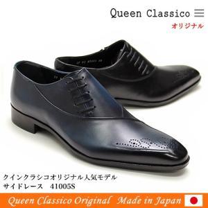クインクラシコ サイドレース 41005s|queen-classico