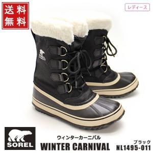 ソレル SOREL 靴 レディース ブーツ WINTER CARNIBAL NL1495-011 ブラック (NL1495-011,BK)LADIES BOOTS LADIE'S ブーツ 【送料無料!】 ブラック|queen-classico