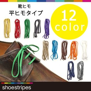 shoestripes シューストライプス 靴ヒモ 平ヒモタイプ 12色 3サイズ シューズとセットでプレゼントに最適!(shh120,shh80,shh65)|queen-classico