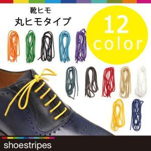 shoestripes シューストライプス 靴ヒモ 丸ヒモタイプ 12色 3サイズ シューズとセットでプレゼントに最適!(shm120,shm80,shm65)|queen-classico