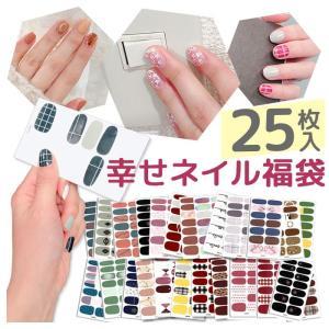 25枚 貼るだけ ネイルシール 福袋 毎日を彩る幸せネイル ネイルラップ 貼るネイルシール 25枚入り シンプル ネイル フルカバー 簡単