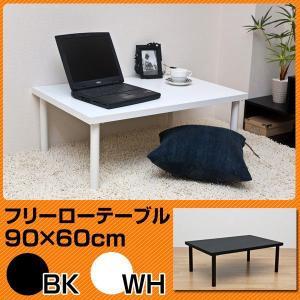 ★フリーローテーブル 90幅 奥行き60★TZ-...の商品画像