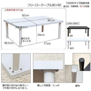 ★フリーローテーブル 90幅 奥行き60★TZ...の詳細画像5