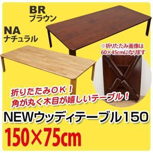 NEWウッディーテーブル 150 ブラウン/ナチュラル WZ-1500 送料無料 折りたたみ ローテーブル ちゃぶ台 センターテーブルの写真