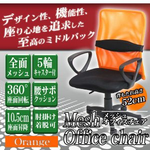 ★インテリア オフィス用品 メッシュチェア 4カラー Q-0358-1★Q-0358-1【送料無料】