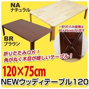 NEWウッディーテーブル 120 ブラウン/ナチュラル WZ-1200 送料無料 ローテーブル センターテーブル 折り畳み式の写真