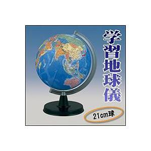 ★21cm地球儀★|queen-shop