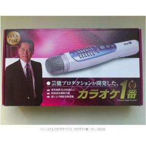 ★パーソナルカラオケマイク カラオケ1番 YK−3009★【...
