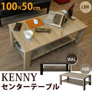 KENNYセンターテーブル100x50 ABR/LBR/WAL LDN-02 組立式  センターテーブル ローテーブル 収納付きテーブル リビングテーブルの写真