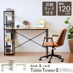 ☆ターブルタワーII デスク 収納ラック付き 120cm幅☆50003573 組立式 送料無料 収納ラック パソコンデスク PCデスク 作業机の写真