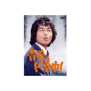 ★CRBI-5138/41 「青春ド真中!」 (全13話)★【送料無料】|queen-shop