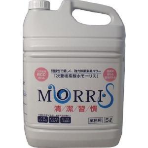 ★業務用 MORRIS 次亜塩素酸水モーリス 5L★
