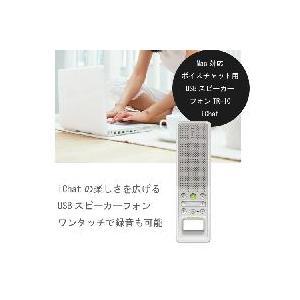 ★Mac対応ボイスチャット用USBスピーカーフォンTR-10 iChat(ティーアールテンアイチャット)★|queen-shop