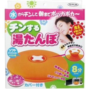 ★チンする 湯たんぽ カバー付き TKKT-001★  【送料無料】
