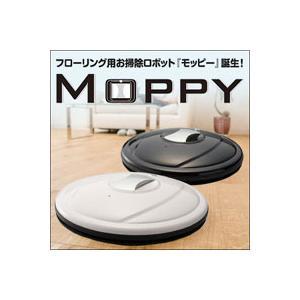 ★フローリング用お掃除ロボット「モッピー」 RC-20★