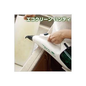 ★エコクリーン ハンディ SC-100H★|queen-shop