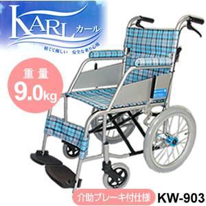 ★KARL(カール)介助ブレ−キ付仕様 KW-903 ブルー★|queen-shop