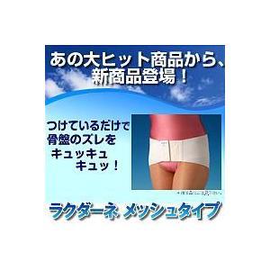 ★骨盤サポーター ラクダーネ メッシュタイプ S★|queen-shop