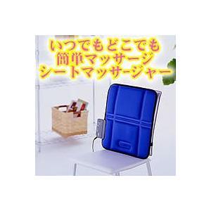 ★シートマッサージャーS EM-2535BL★|queen-shop