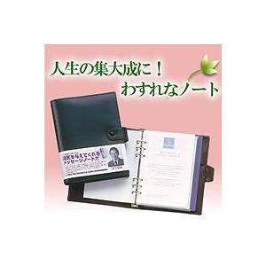 ★わすれなノート 黒★|queen-shop