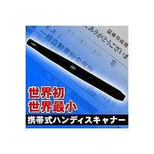 ★携帯式ハンディスキャナー DPR700USB★|queen-shop